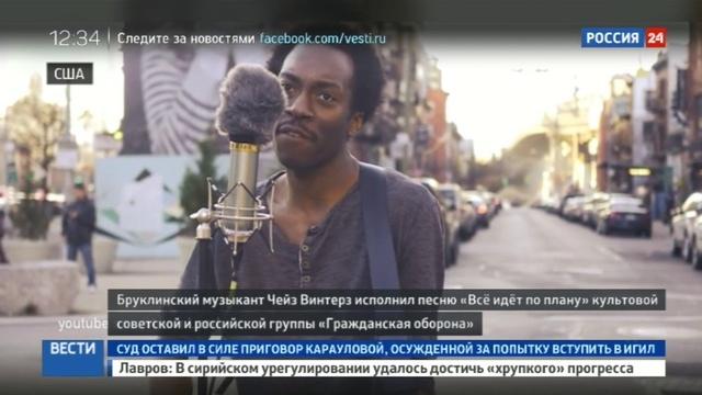 Новости на Россия 24 • Все идет по плану зазвучало на улицах Нью-Йорка