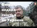 Вторая неделя счастья на Украине