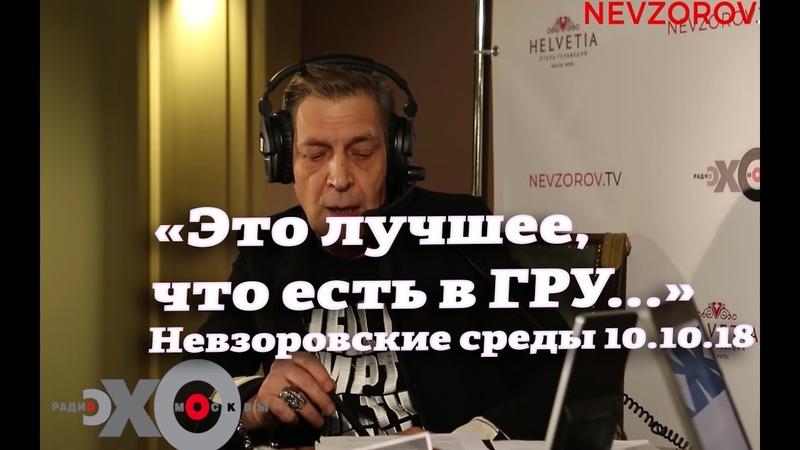 Всемирный трэш эпос о двух идиотах Невзоров о Петрове и Боширове Невзоровские среды 10 10 18