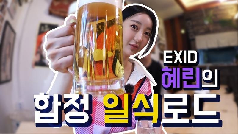 EXID 혜린 (먹방 유튜버 데뷔각?!) - 합정 일식로드 EXID HYELIN V-LOG