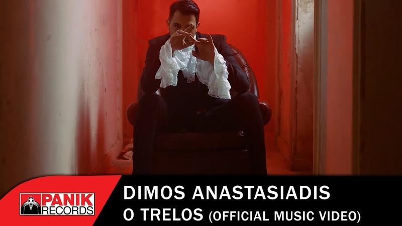 Δήμος Αναστασιάδης Ο Τρελός Official Music Video