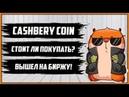 Информация про Кешбери Коин Cashberry Coin CBC