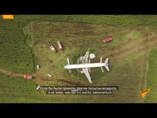 Экипаж Airbus A321 рассказал об экстренной посадке самолета
