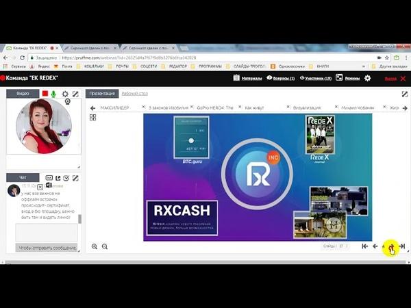 Презентация RedeX 8 05 18