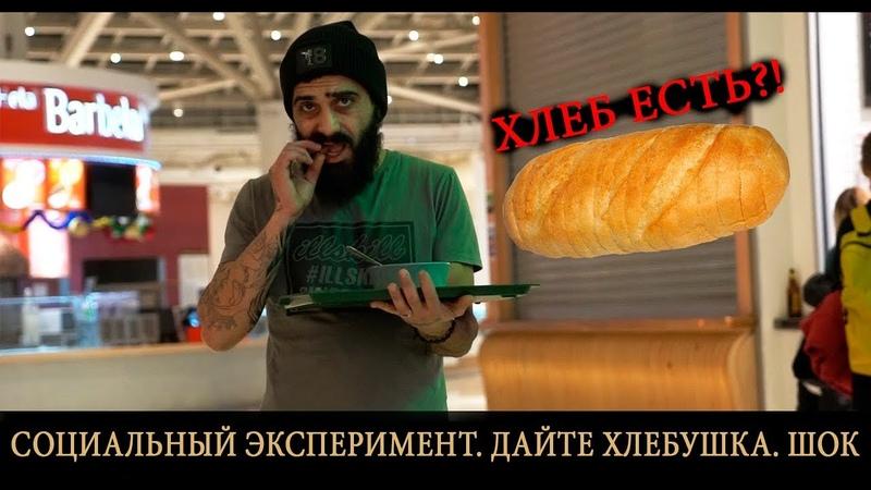 СОЦИАЛЬНЫЙ ЭКСПЕРИМЕНТ ДАЙТЕ ХЛЕБУШКА ШОК