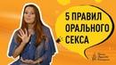 5 правил орального секса Это должна знать каждая женщина