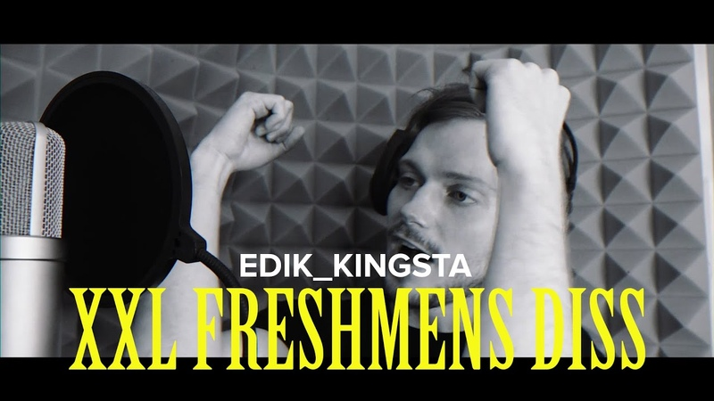 EDIK_KINGSTA - XXL FRESHMENS DISS (Соня Мармеладова Challenge)
