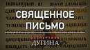 Александр Дугин. Почему русская культура больше не привлекательна