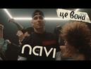 Ivan NAVI - Це Вона /Зірка/ !! ПРЕМ'ЄРА КЛІПУ !!
