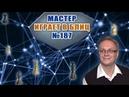 Мастер играет в блиц 187 Лондонская система Игорь Немцев Шахматы