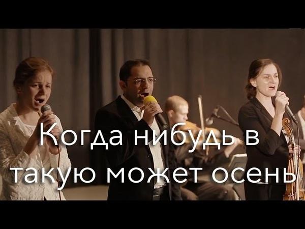 Когда нибудь в такую может осень   Христианский Камерный Ансамбль Е. Н. Пушкова (10)