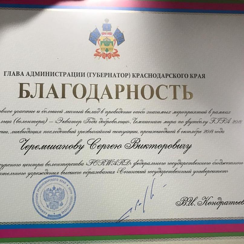 Сергей Черемшанов   Сочи