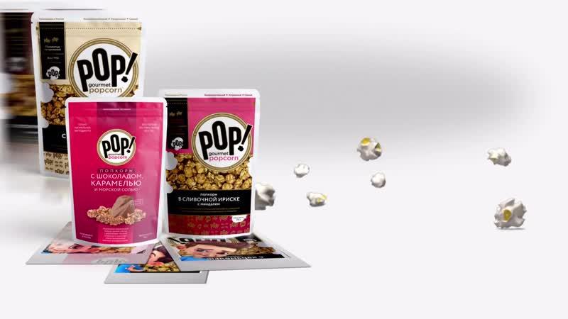 Сладости Европы, США |Сладкий город| Новокузнецк POP Gourmet Popcorn