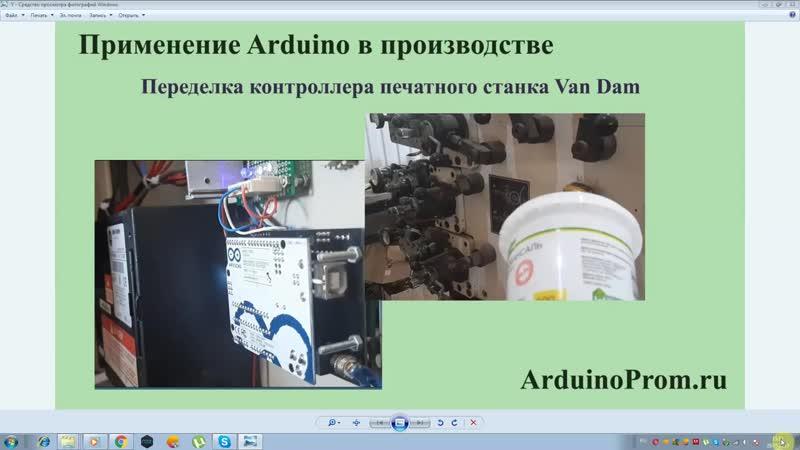 Применение Arduino в производстве - Контроллер загрузчика для станка Vandam