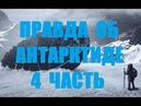 Что Скрывают Мировые Лидеры Об Антарктиде 4 Часть