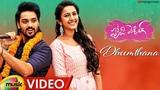 Dheemthana Full Video Song Happy Wedding Movie Songs Sumanth Ashwin Niharika Mango Music