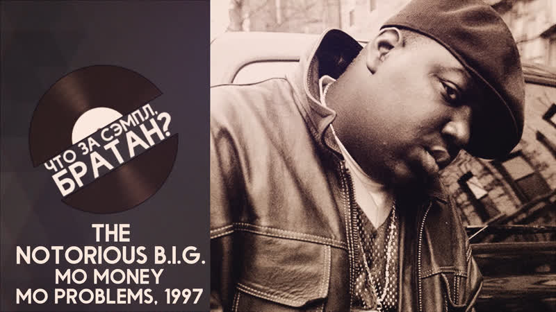 THE NOTORIOUS B.I.G. — MO MONEY MO PROBLEMS [SAMPLE]