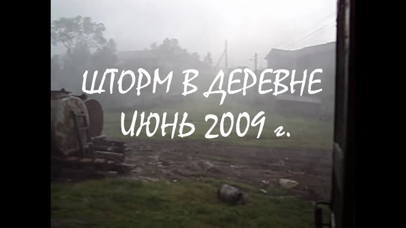 ШТОРМ В ДЕРЕВНЕ(ИЮНЬ 2009)