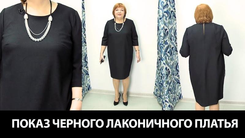 Маленькое черное платье из пластичной ткани Ткань шерсть от интернет магазина TKANIBUTIK.RU
