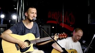 Ни на Йоту - Незнайка на войне (Live 27.07.18)