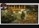 S.T.A.L.K.E.R. - Смерти Вопреки. В центре чертовщины. ч.1