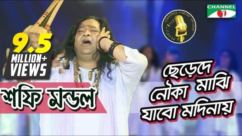 ছেড়েদে নৌকা মাঝি যাবো মদিনায় Shafi Mandal Channel i Music Award 2017 Channel i TV