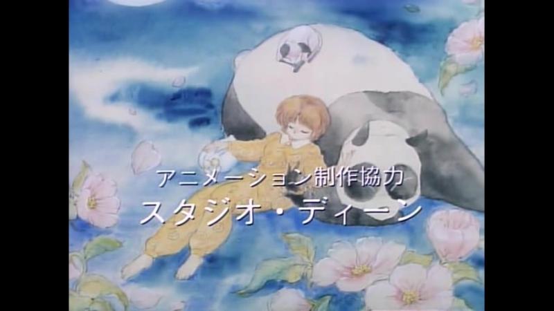 Akane Lullaby (Akane Tendo)