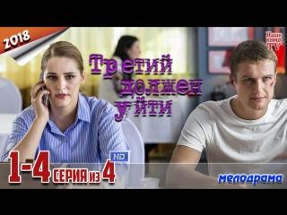 Третий должен уйти / HD 1080p / 2018 (мелодрама). 1-4 серия из 4