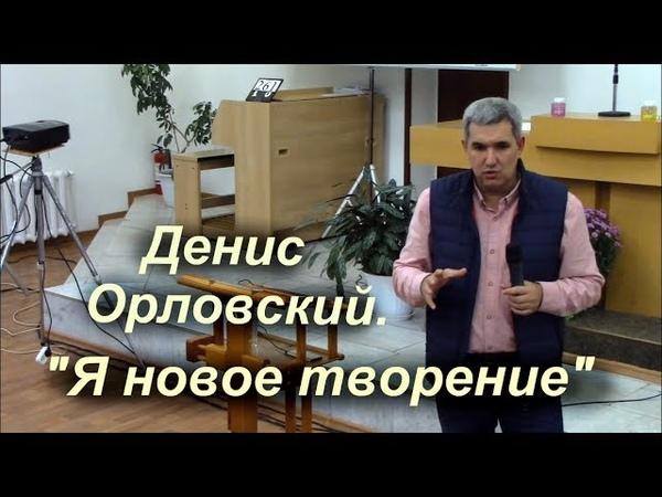 Денис Орловский Я новое творение