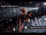 Нервы концерт 25.04.19 Самый дорогой человек