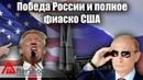 Победа России и полное фиаско США Как действия Трампа сыграли России на руку Отмена ДРСМД