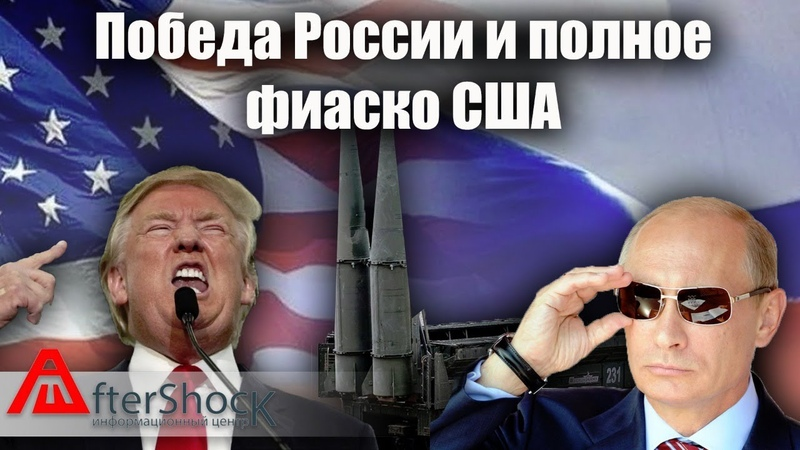 Победа России и полное фиаско США. Как действия Трампа сыграли России на руку. Отмена ДРСМД