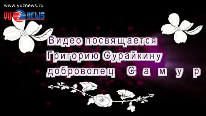 ГЕРОИ НОВОРОССИИ. Позывной САМУРАЙ. Доброволец Григорий Сурайкин погиб ДНР sla