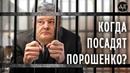 Политический цирк: постановка преследования Порошенко в Украине