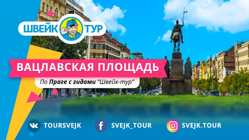 По Праги с гидами «Швейк-тур». Вацлавская площадь
