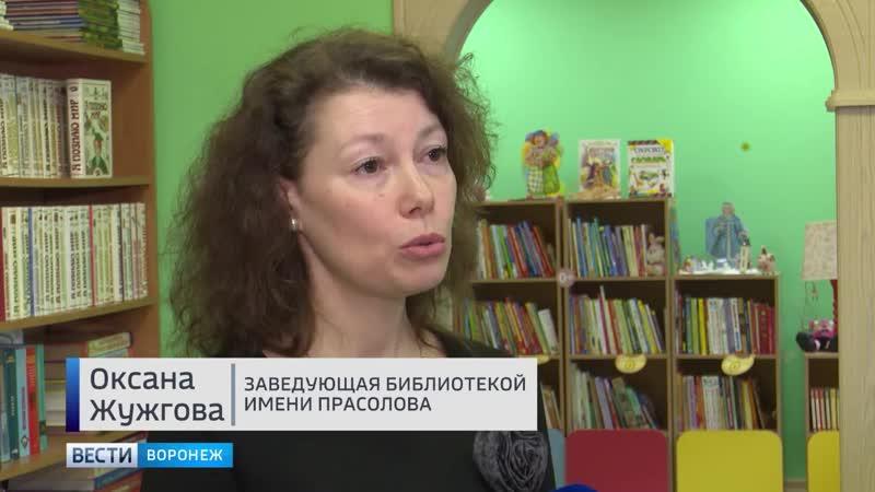 ВестиВоронеж. Детские комнаты и кафе. Как библиотекари отвлекают воронежцев от электронных книг