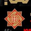 КАЛИНОВ МОСТ▼СТАРЫЙ ПАРК▼7.04▼РЕВЯКИНУ-55