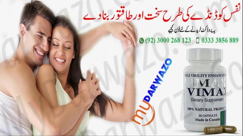 Original New Special Vimax Pills in Pakistan,Lahore,Karachi,Islamabad 03000268123