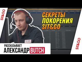 """Секреты покорения sitgo i закрытая тренировка александра """"butch"""""""