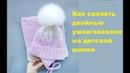 Как связать ушки для детской шапки Двойные ушки завязки ушки шапка завязки