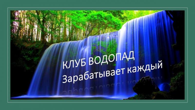 Заработок в интернете WATERFALL CLUB Помощь системы в проекте Водопад