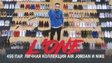 LOne - 450 пар. Личная коллекция Air Jordan и Nike.
