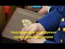 Галопирующая шизофрения косит ряды прокуроров № 1307