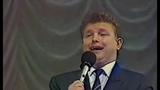 Михаил Евдокимов - пародия на И. Кобзона, 1991 г.