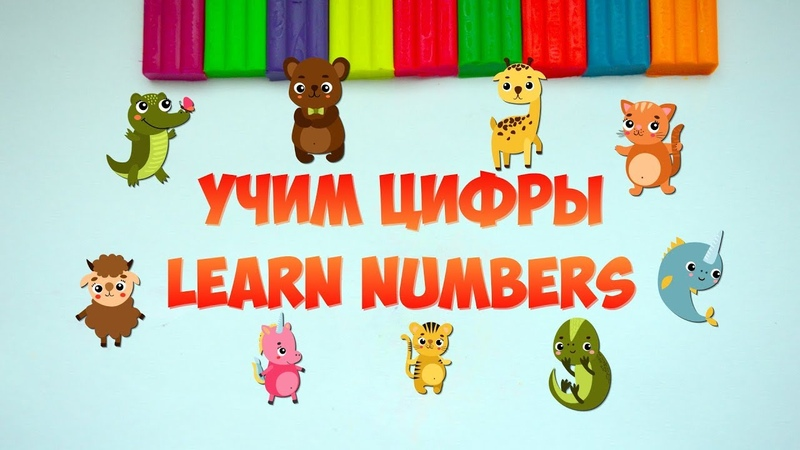 🎓🎓🎓Учим цифры и счет от 0 до 9. Мультфильм для детей. Learn numbers. For kids (0)