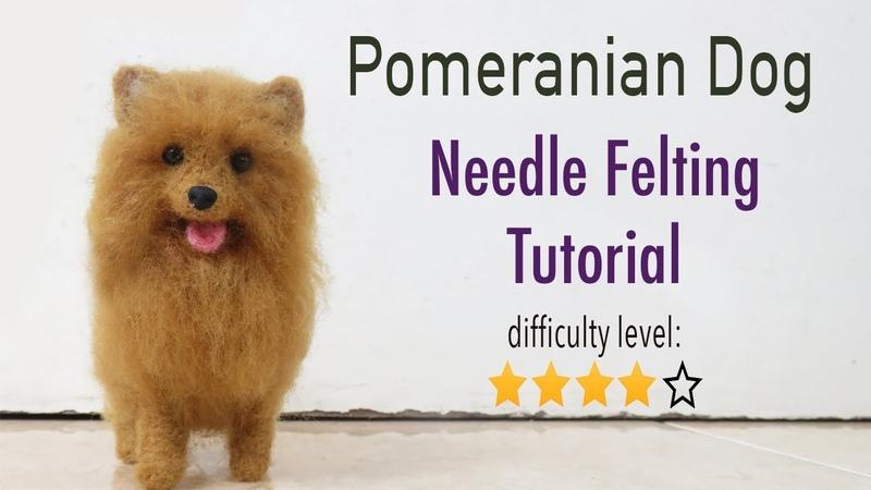 Pomeranian Dog Needle Felting Tutorial