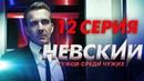 «Невский. 3 сезон Чужой среди чужих» 12 серия (Эфир 18.02.2019)