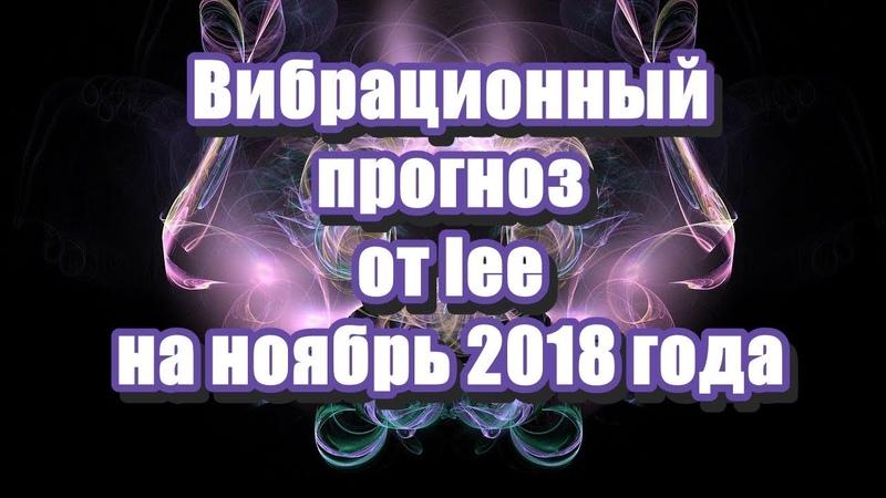 🔹Вибрационный прогноз от lee на ноябрь 2018 года