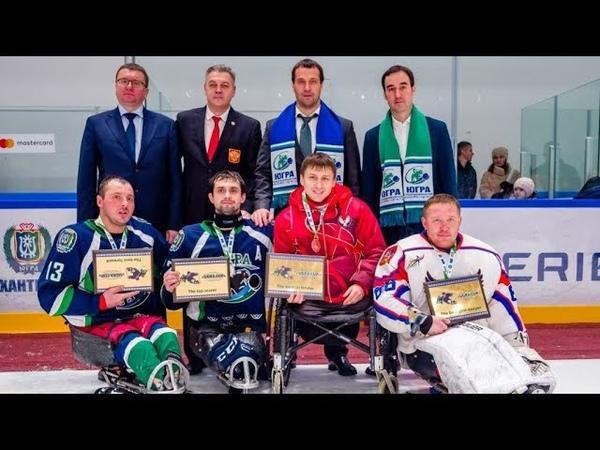 Церемония закрытия открытого Международного турнира «Кубок Югры» среди клубов по следж-хоккею