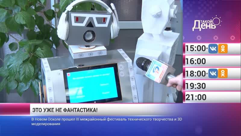 Такой день Новости 17 января Анонс